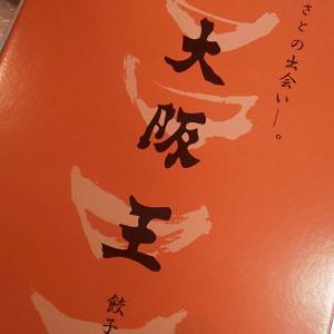 おうちごはん(*≧∀≦*)No.1餃子