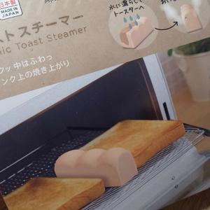 話題のトーストスチーマー(*^3^)/~☆