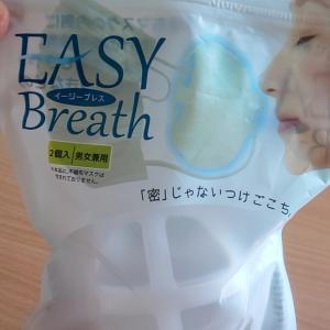 コロナマスク対策~(^○^)めちゃ息が楽チン