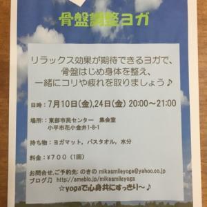 7月のyoga♡