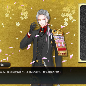 【刀剣乱舞】大般若さんのマジック