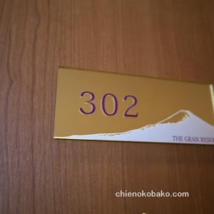 ザ・グランリゾートプリンセス富士河口湖(2:スタンダードルーム編)