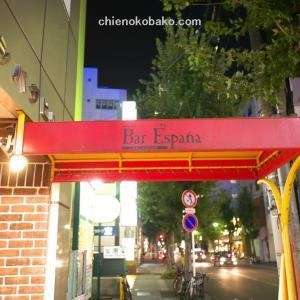 名古屋のスペイン料理Bar Espana(バル・イスパニア)名駅店