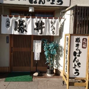 元祖 豚丼のぱんちょう「豚丼(華)」(帯広市)