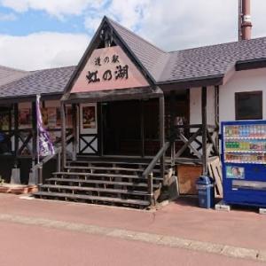 道の駅「虹の湖」(青森県)