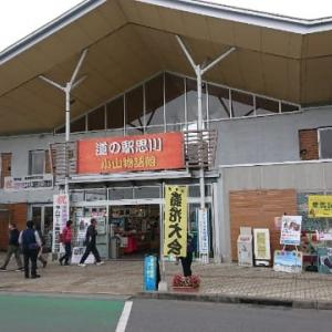 道の駅「思川」(栃木県)