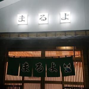 まるよ 西条店「刺身定食」(鴨川市)