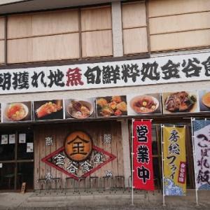 金谷食堂「金谷定食」(富津市金谷)