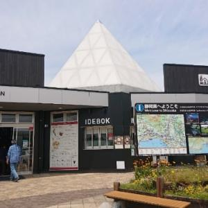 道の駅「富士」(静岡県)