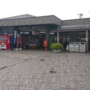 道の駅「豊栄」(新潟県)