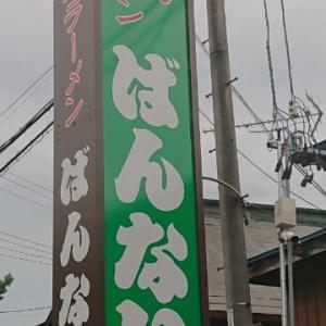 坂内食堂 本店「肉そば」(喜多方市)