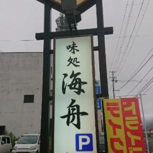 味処 海舟「瓶ドン【ダブル】」(宮古市)