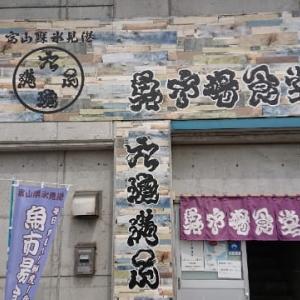 魚市場食堂「氷見浜丼」(氷見市)