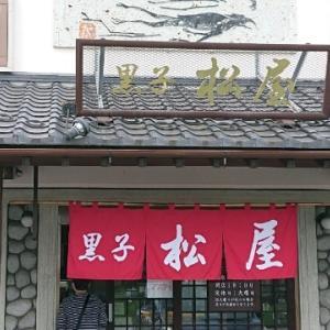 黒子松屋(鹿沼市)