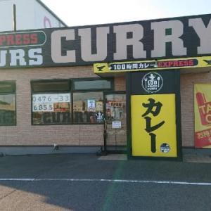 100時間カレーEXPRESS「手仕込みロースカツ+合いがけ(ジャワカレー+バターチキン)」(印西市)