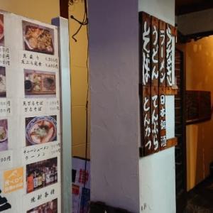 お食事処 暖「特製生姜焼き定食」(草津町)
