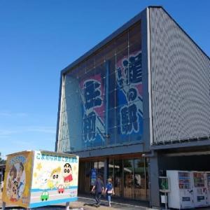 道の駅「庄和」(埼玉県)