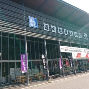 道の駅「尾瀬街道みしま宿」(福島県)