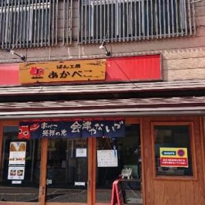 ぱん工房 あかべこ「雪掘ロールキャベツ」(柳津町)