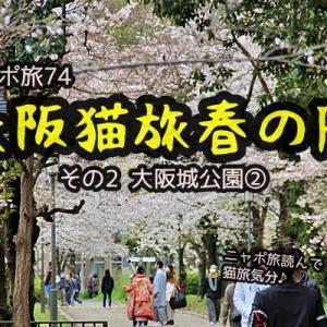 ニャポ旅74 大阪猫旅 春の陣 その2 大阪城公園②