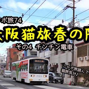 ニャポ旅74 大阪猫旅 春の陣 その4 チンチン電車