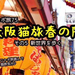 ニャポ旅74 大阪猫旅 春の陣 その5 新世界を歩く
