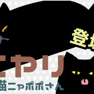 新キャラ!黒猫ニャポポさんのグッズが新登場です♪