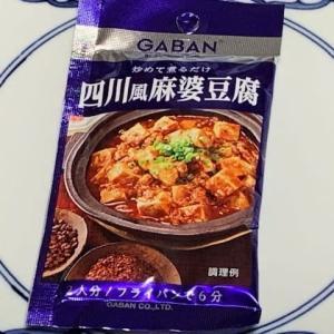 GABAN四川風麻婆豆腐葱たっぷりバージョン