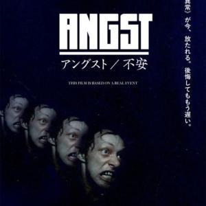 アングスト/不安