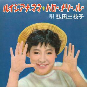 弘田三枝子死去 73歳