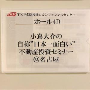 小嶌大介さん 自称:日本一面白い不動産投資セミナーに参加