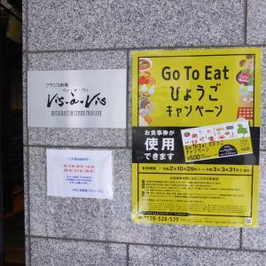 Go To Eat食事券取り扱います