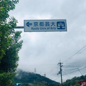 京都市立芸術大学=京都芸術大学