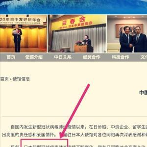 China Spreading Fake News again