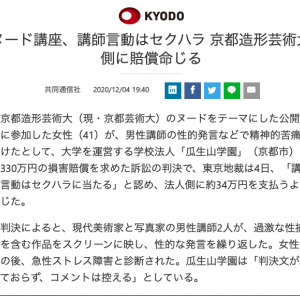 京都造形芸術大学 セクハラで有罪