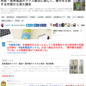 京都造形芸術大学 盗作賠償命令
