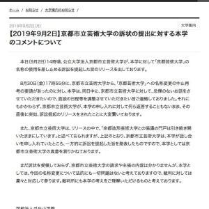 京都造形芸術大学 撹乱発言