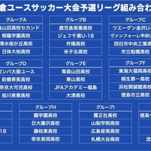 和倉ユース 7/27(火)~7/31(土)