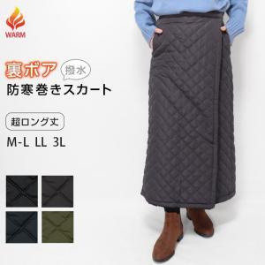 買ってよかった!防寒用巻きスカート
