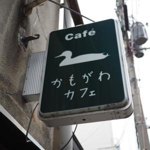 京都☆かもがわカフェ