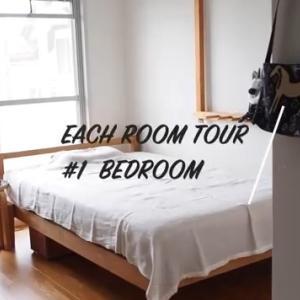 部屋別のルームツアー始めました☺️✨