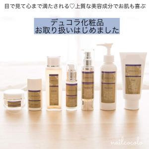 デュコラ化粧品ラインナップのご紹介と購入方法 岐阜市ネイルサロン
