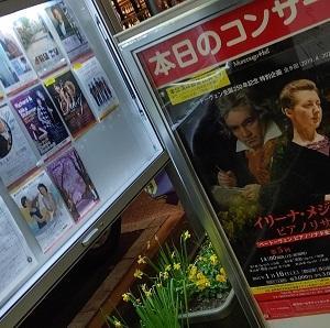 イリーナ・メジューエワさん、名古屋の宗次ホールでベートーヴェンのピアノソナタツィクルスがついに完結!!