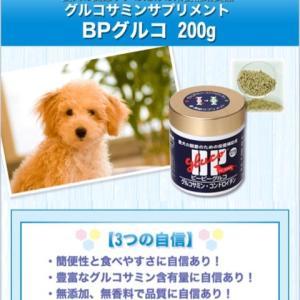 【モラタメ】BPグルコ 200g