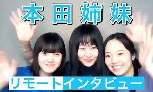 本田三姉妹 リモートインタビュー (2020/6/10&11)