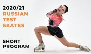 ロシアテストスケート2020 1日目 ショート演技&リズムダンス演技  (解説:英語)
