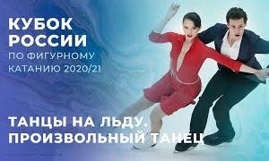 ロシア杯2020第1ステージ アイスダンス フリーダンス演技 (解説:ロシア語)