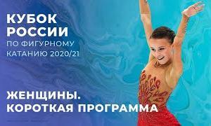 【9/20日(日)23:55~】ロシア杯2020第1ステージ ペア ショート演技 (解説:ロシア語)