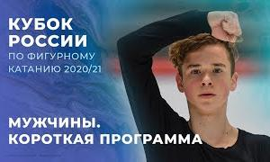 ロシア杯2020第1ステージ 男子シングル ショート演技 (解説:ロシア語)