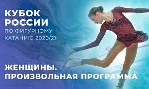 【9/20(日)20:35~】ロシア杯2020第1ステージ 女子シングル フリー演技 (解説:ロシア語)